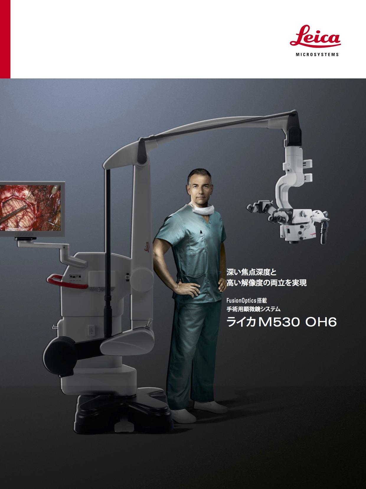 ダウンロード/手術顕微鏡システム Leica M530 OH6 カタログ