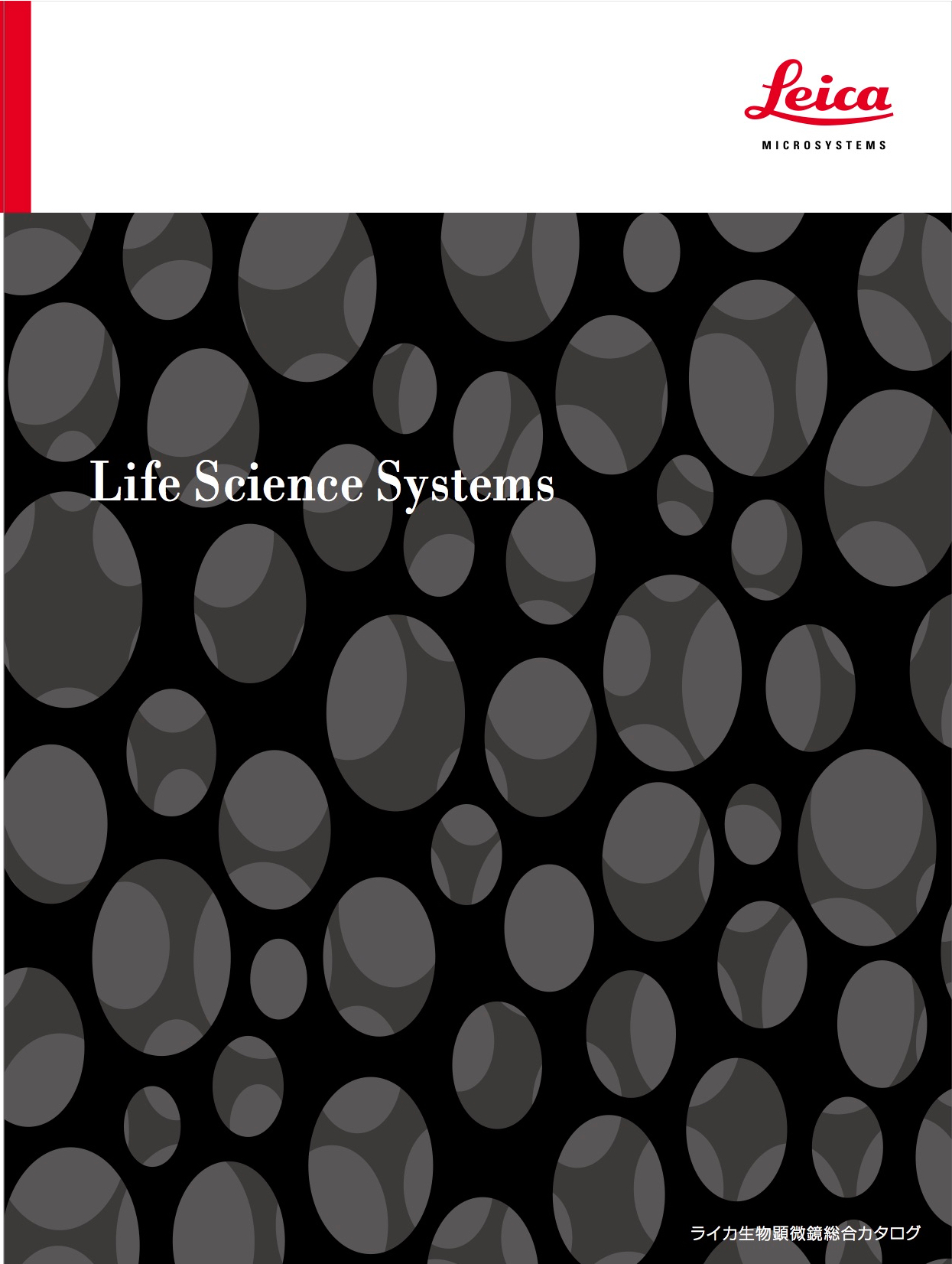 ダウンロード/生物・医学研究用顕微鏡 2017 総合カタログ
