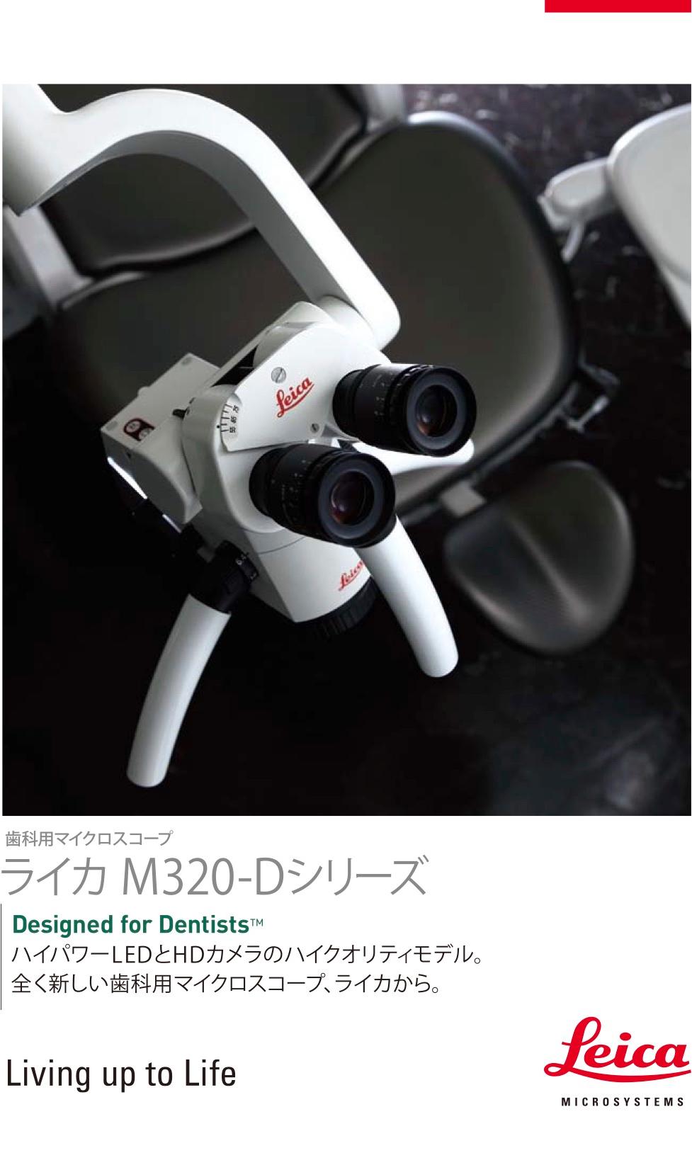 ダウンロード/歯科用マイクロスコープ Leica M320 カタログ