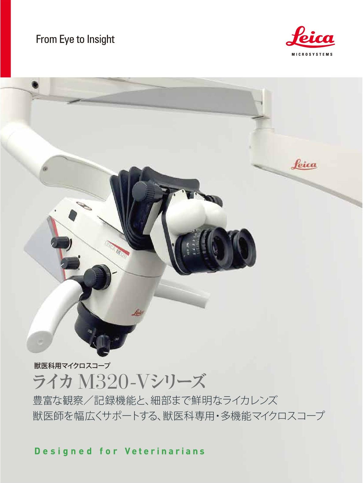 ダウンロード/獣医科用マイクロスコープ  Leica M320-V カタログ