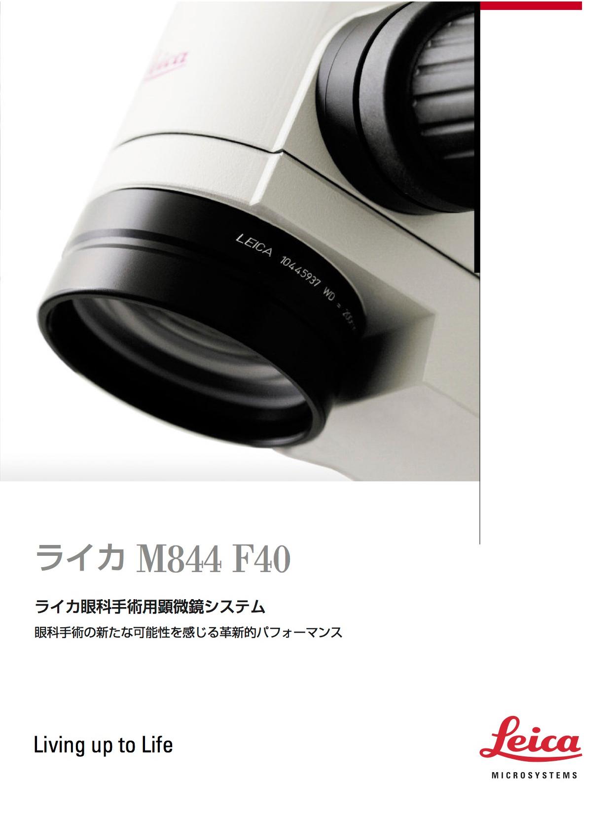 ダウンロード/眼科用手術顕微鏡 Leica M844 F40 カタログ