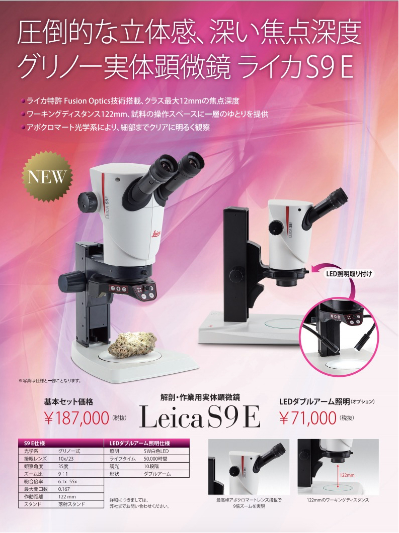 ダウンロード/20万円以下のエントリー実体顕微鏡&生物顕微鏡カタログ