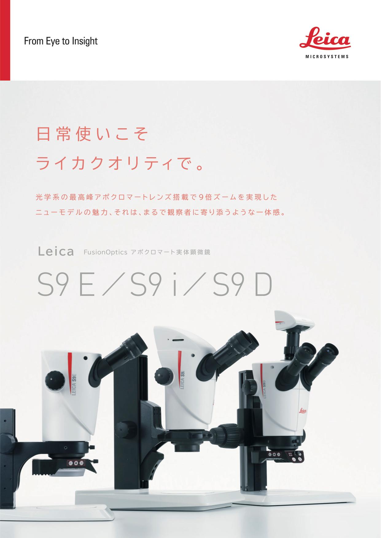 ダウンロード/FusionOptics 実体顕微鏡 S9 カタログ