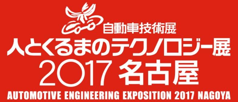 (申込受付終了)人とくるまのテクノロジー展2017名古屋 出展のお知らせ