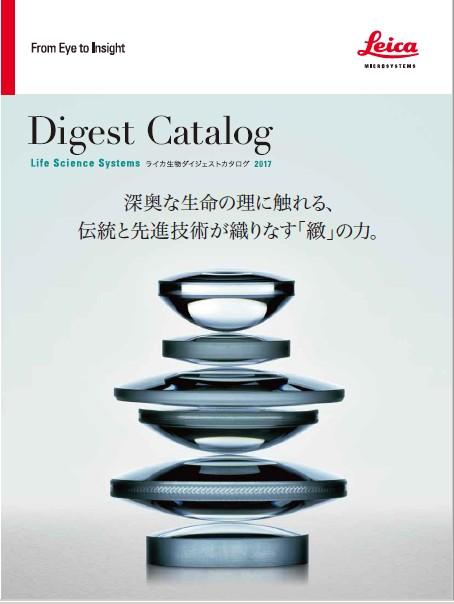 ダウンロード/生物・医学研究用顕微鏡 2017 ダイジェストカタログ