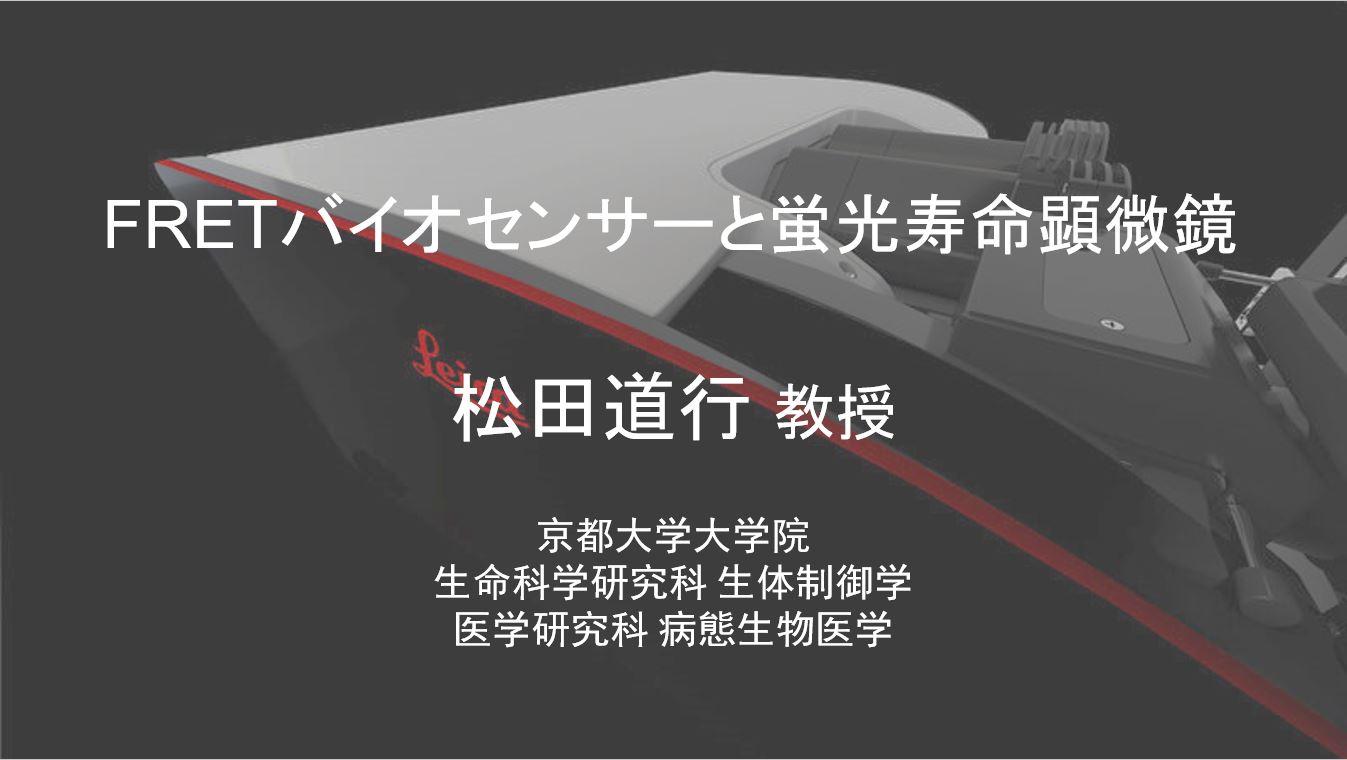 【Leica Webセミナー】FRETバイオセンサーと蛍光寿命顕微鏡