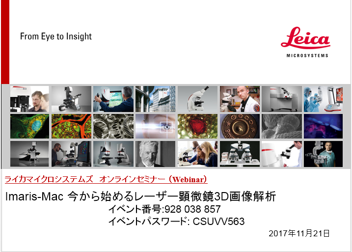 [Imaris/Mac]今から始めるレーザ顕微鏡3D画像解析ウェビナー