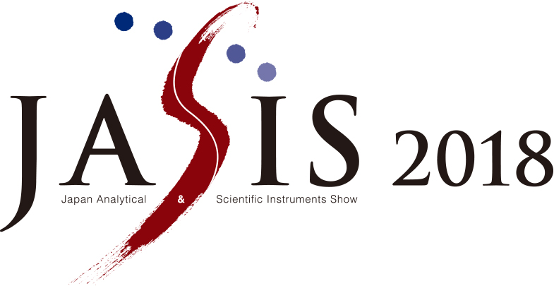 (終了)JASIS 2018 機器展示(2018年9月5日~7日)