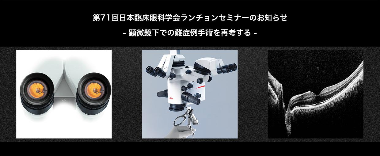 [ 日本臨床眼科学会ランチョンセミナー ] 顕微鏡下の難症例手術を再考する(2017年10月14日 11:40~)