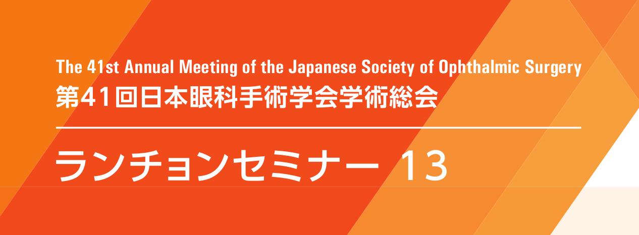 (終了)[日本眼科手術学会学術総会ランチョンセミナー] 手術顕微鏡が眼科ドクターの引き出しを増やす(2018年1月27日 12:30~)