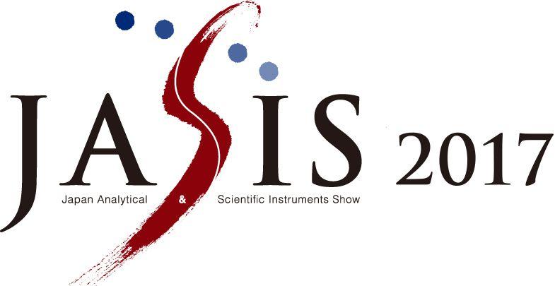 (申込受付終了)JASIS2017 機器展示のお知らせ