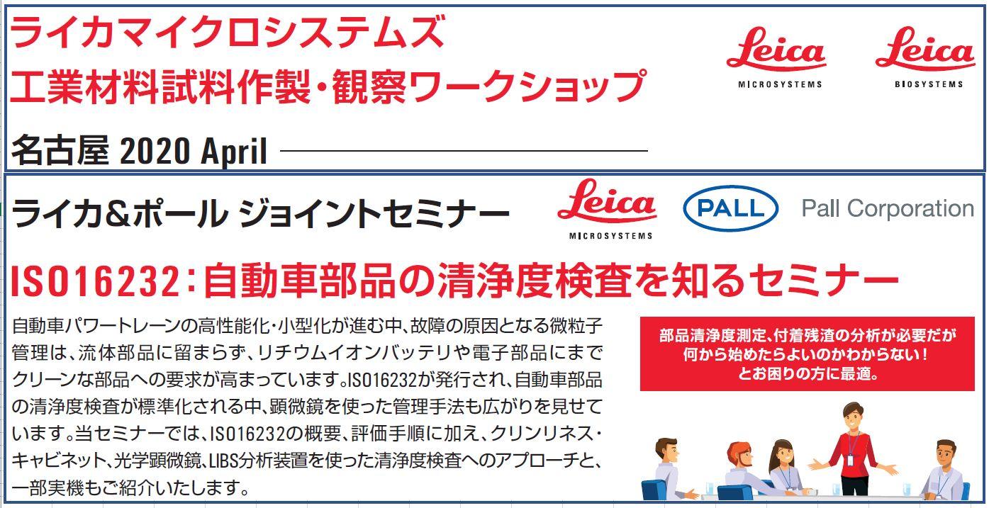 【延期】工業材料試料作製・観察ワークショップ 名古屋(2020年4月14~15日) & ISO16232セミナー(4月16日)