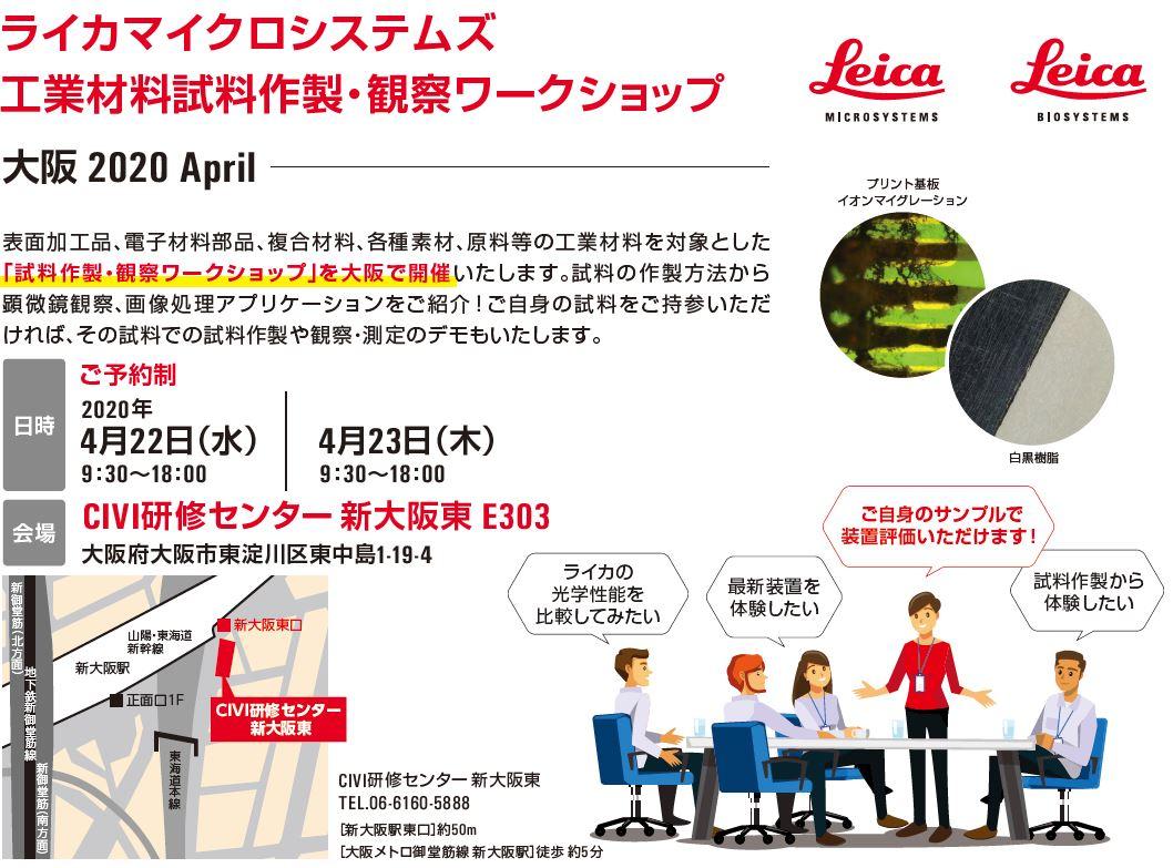 【延期】工業材料試料作製・観察ワークショップ 大阪(2020年4月22~23日)