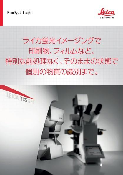 ダウンロード/共焦点レーザー顕微鏡 Leica TCS SP8(ものづくり) カタログ