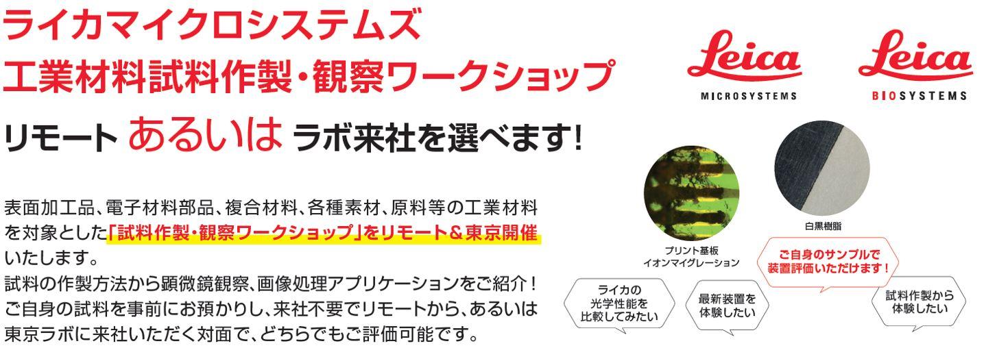 対面式&リモート選択可!<BR>工業材料試料作製・観察ワークショップ 東京
