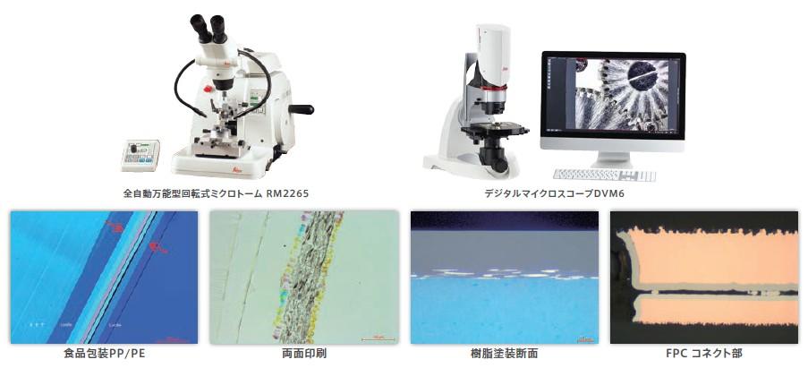 (申込受付終了)工業材料試料作製・観察ワークショップ 東京(2017年12月1日)