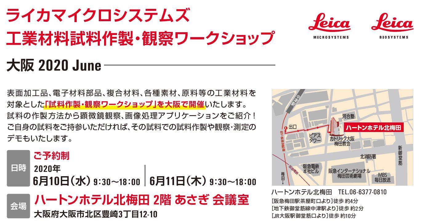 【延期】ISO16232セミナー(2020年6月9日) & 工業材料試料作製・観察ワークショップ 大阪(6月10~11日)