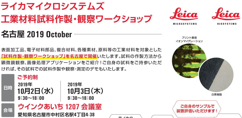 工業材料試料作製・観察ワークショップ 名古屋(2019年10月2~3日)