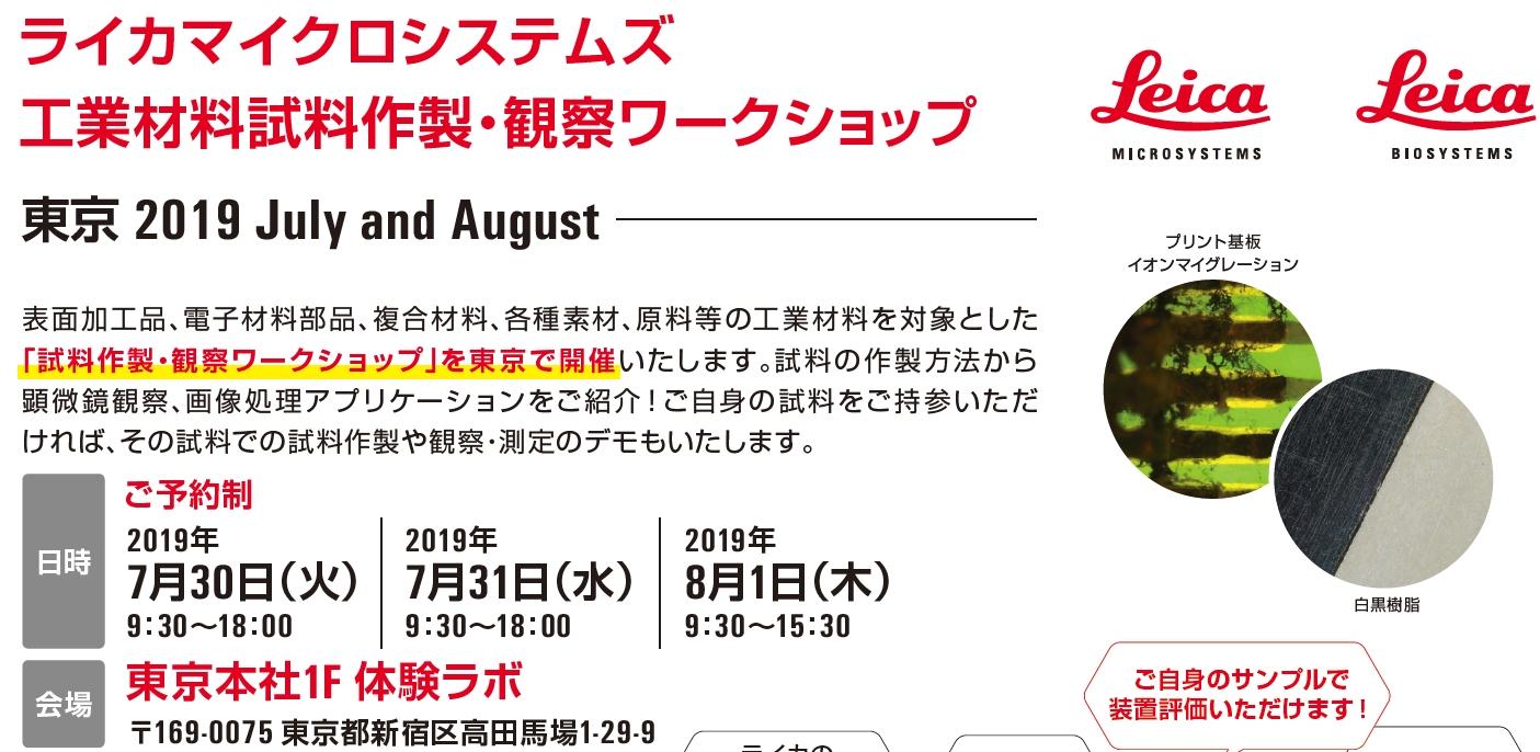 (申込受付終了)工業材料試料作製・観察ワークショップ 東京(2019年7月30日~8月1日)