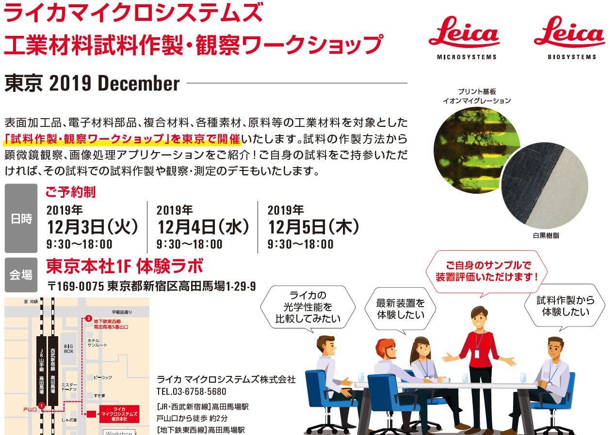 工業材料試料作製・観察ワークショップ 東京(2019年12月3日~5日)