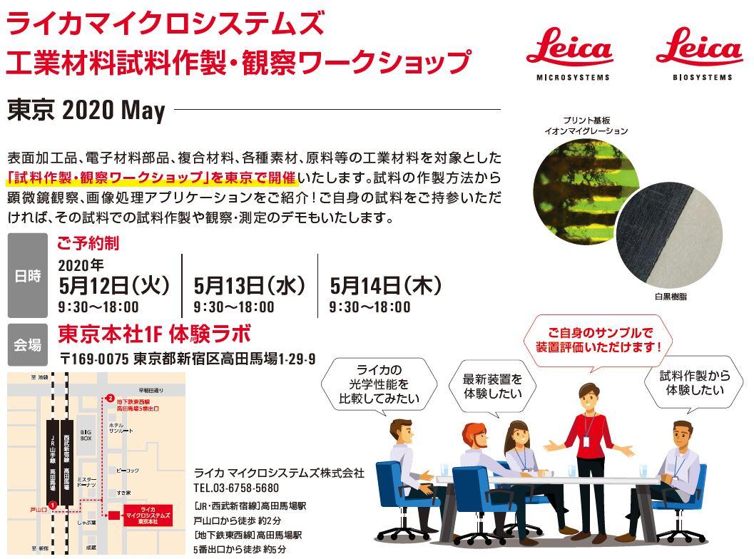 工業材料試料作製・観察ワークショップ 東京(2020年5月12日~14日)