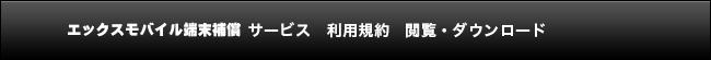 エックスモバイル端末補償 サービス 利用規約 閲覧・ダウンロード