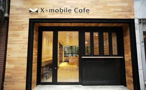 X-mobile Cafe_3.1