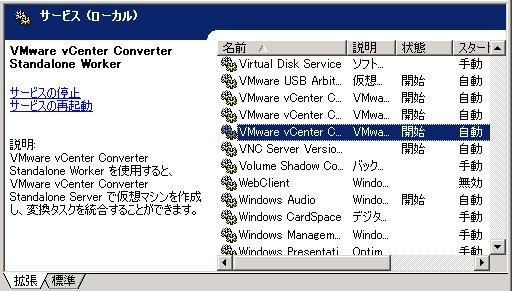 vmware converter で Linux 機を P2V するとき root ログイン