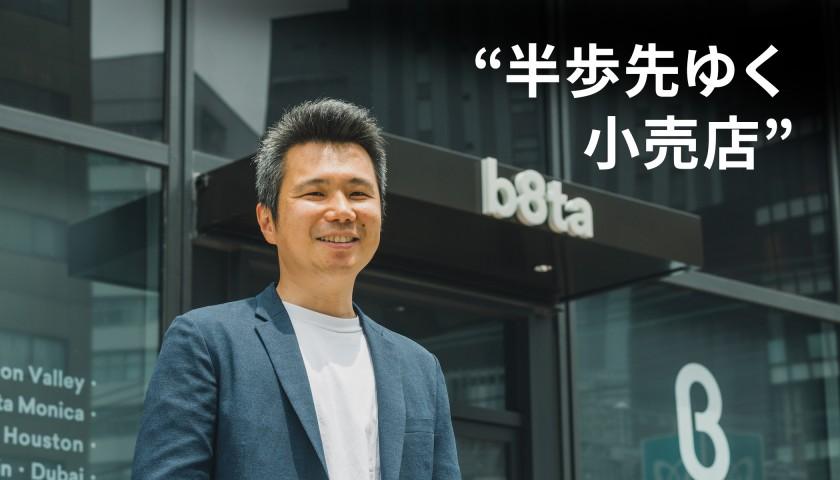 """シリコンバレー発のb8ta(ベータ)が日本進出。モノではなく体験を売る""""半歩先ゆく小売店""""..."""