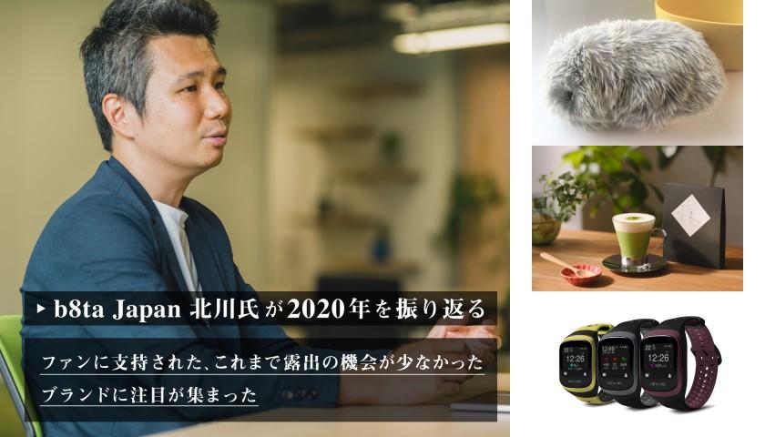 「b8ta」は2020年好調な滑り出し。コロナ禍で苦戦をするメーカーの商品開発の助けに...