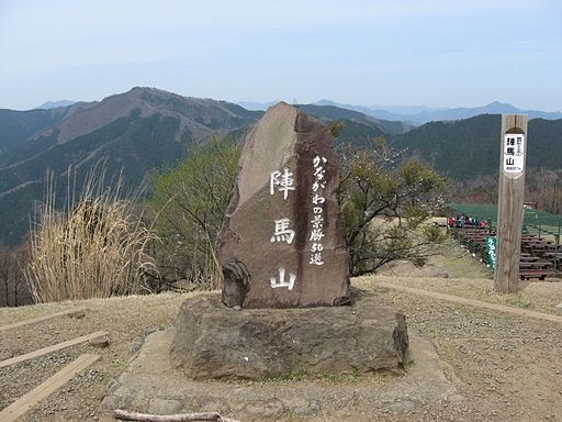 Mt.jinba kanagawa no keisho 50sen