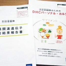 遺伝子検査の結果 DHC