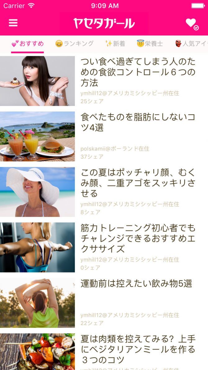 新ヤセタガールアプリ