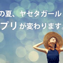 この夏、ヤセタガールアプリが変わります