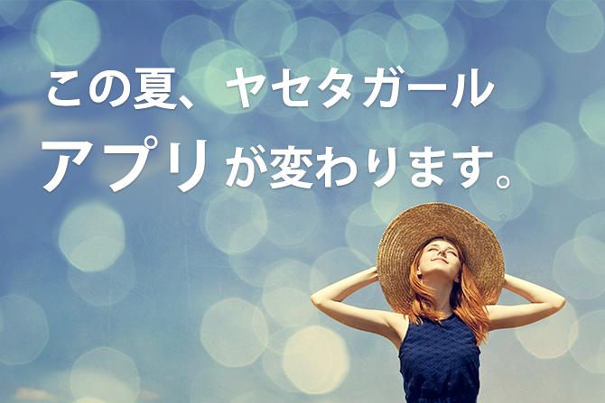 この夏、ヤセタガールのiPhoneアプリをリニューアルしました