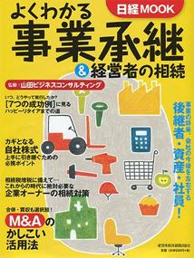 日経MOOKよくわかる事業承継&経営者の相続の画像