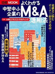 日経MOOK M&A
