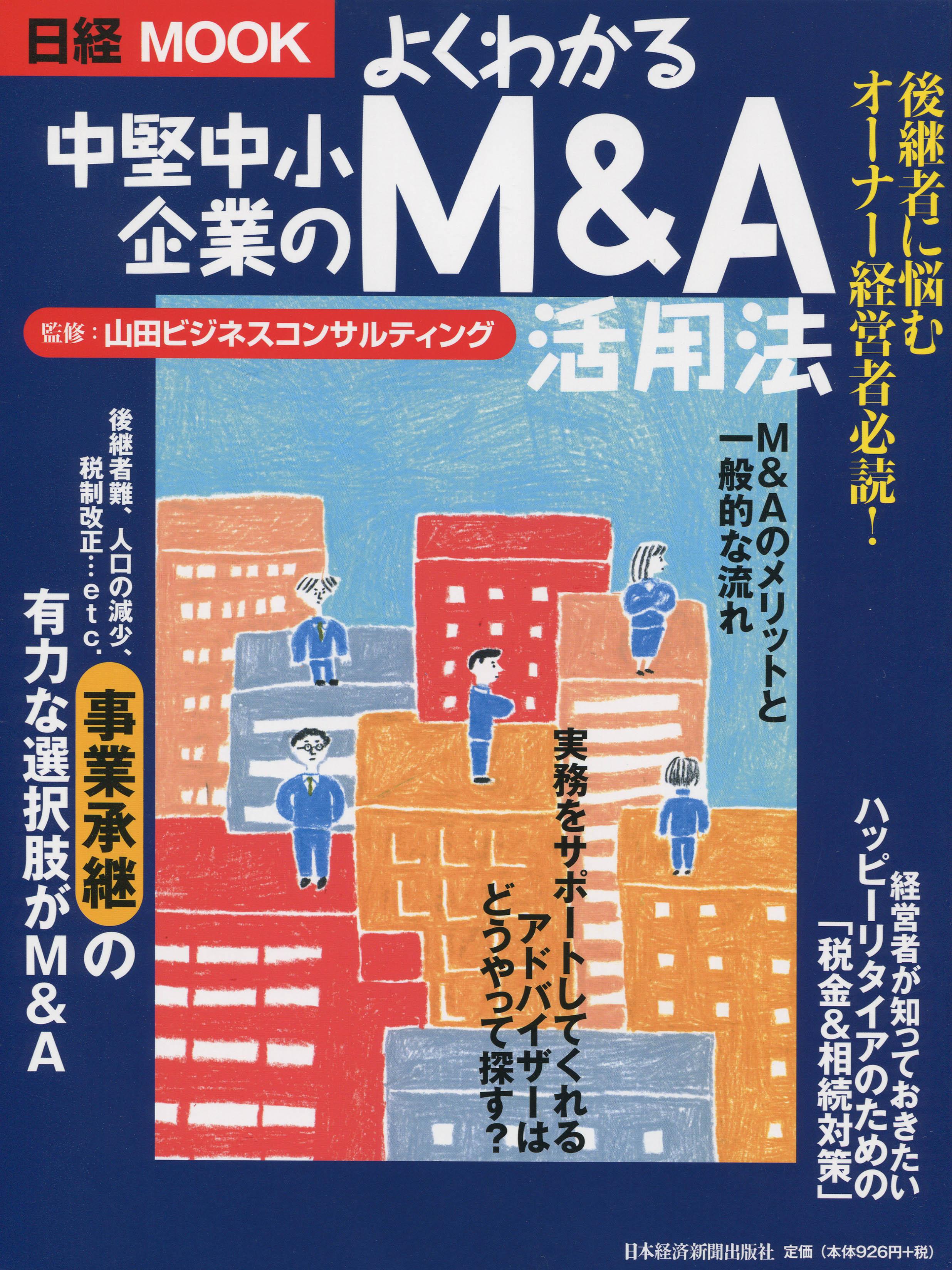 日経ムック よくわかる中堅中小企業のM&A活用法