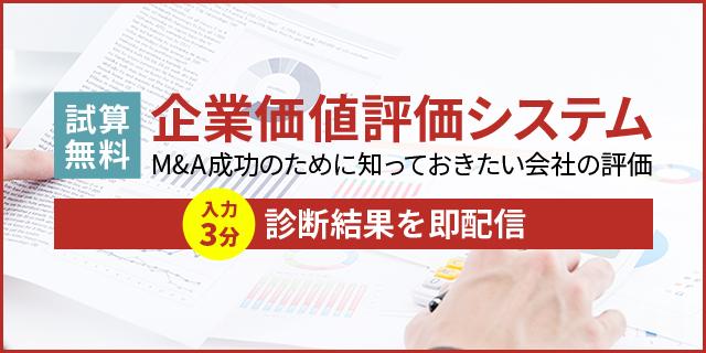 企業価値評価システム