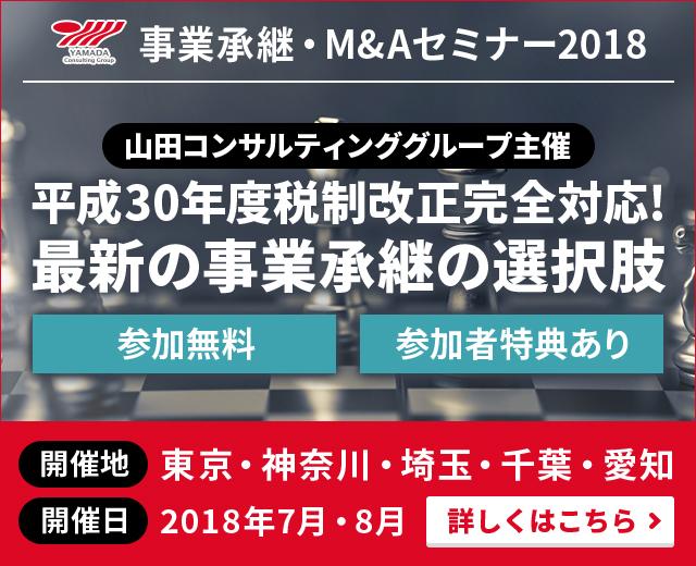 事業継承・M&Aセミナー2018