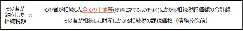 【取得費加算額の計算式(土地:平成26年12月31日以前)】