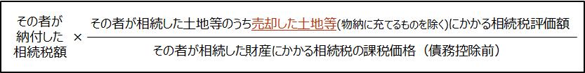【取得費加算額の計算式(土地:平成27年1月1日以降)】