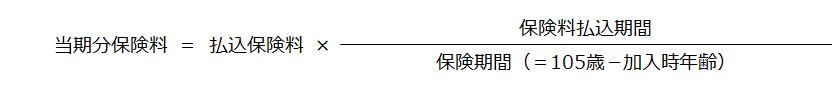 がん保険【当期分の保険料の計算式】