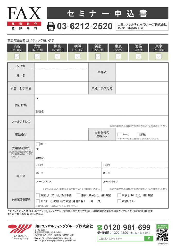 【2018年11月・12月】M&A・事業承継セミナー_裏面