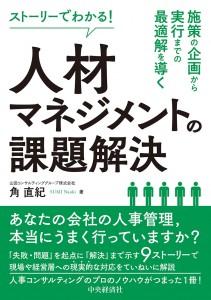 【人材マネジメントの課題解決】