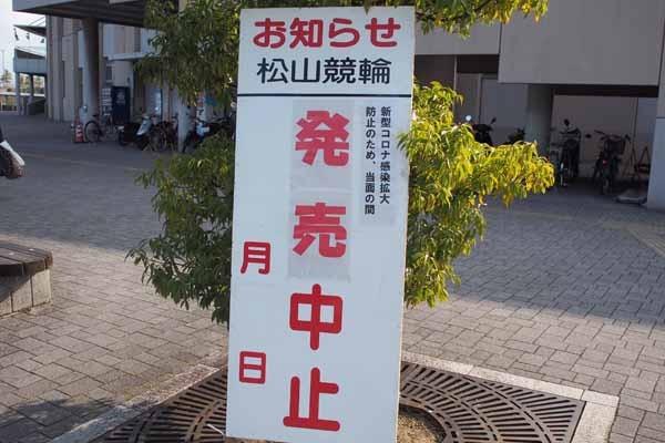 松山 競輪 場外