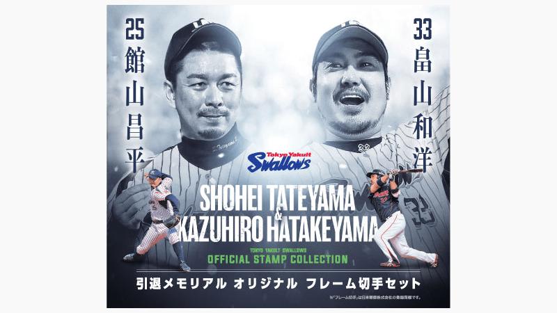 25館山昌平×33畠山和洋 引退メモリアル オリジナル フレーム切手セット