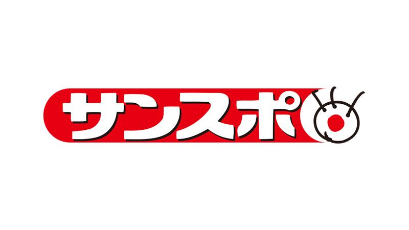 【サンケイスポーツ】