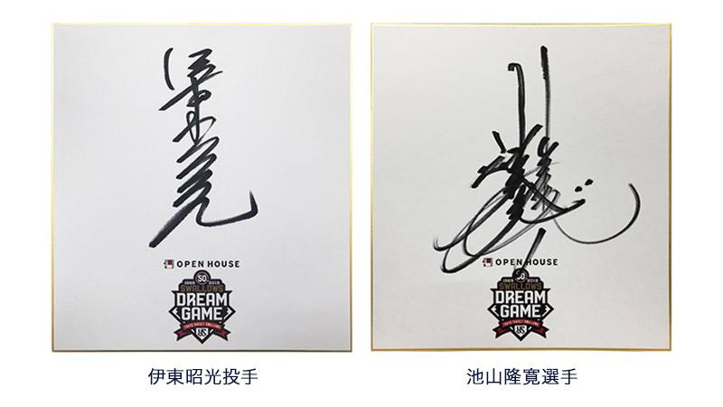 DREAM GAME出演選手サイン入り色紙