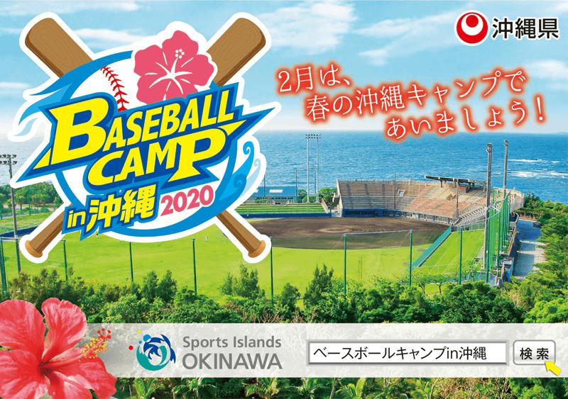 ベースボールキャンプin沖縄